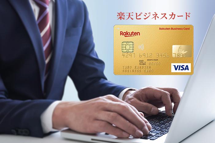 【口コミ】楽天ビジネスカードの特徴など利用者の評判や審査、作る流れも紹介!