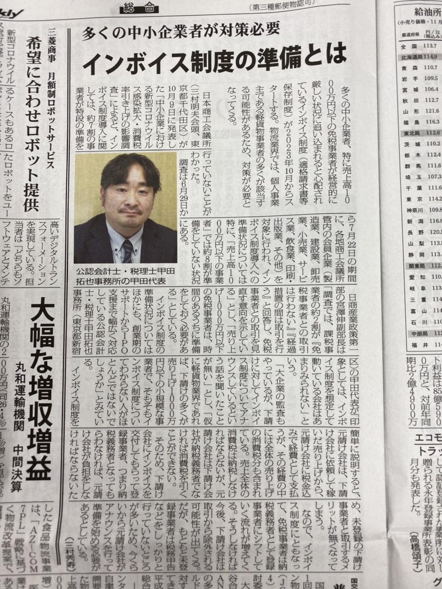 【中小/個人もインボイス対策必要】弊所代表甲田のインタビュー記事が掲載されました