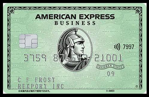 アメリカン・エキスプレス®・ビジネス・カード画像