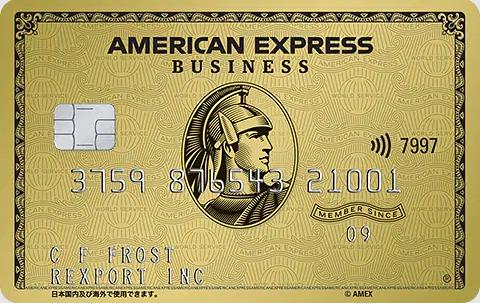 アメリカン ・エキスプレス®・ビジネス・ゴールド・カード画像