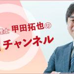 甲田拓也の極論チャンネル