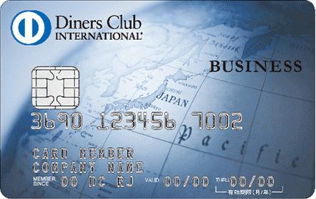 ダイナースクラブビジネスカード画像