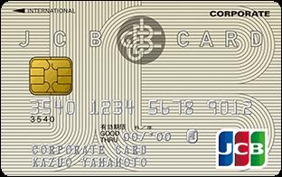 JCB法人カード画像