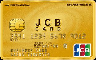 JCBゴールド法人カード画像