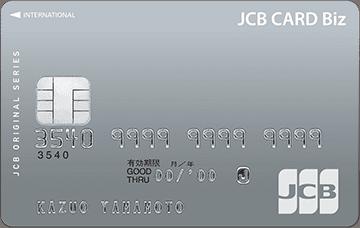 JCBCARDBiz 一般カード画像