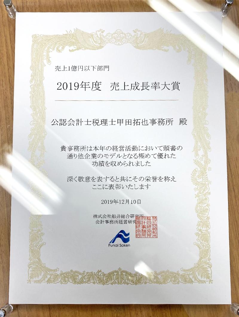 船井総研「2019年度 売上成長率大賞」を受賞しました!