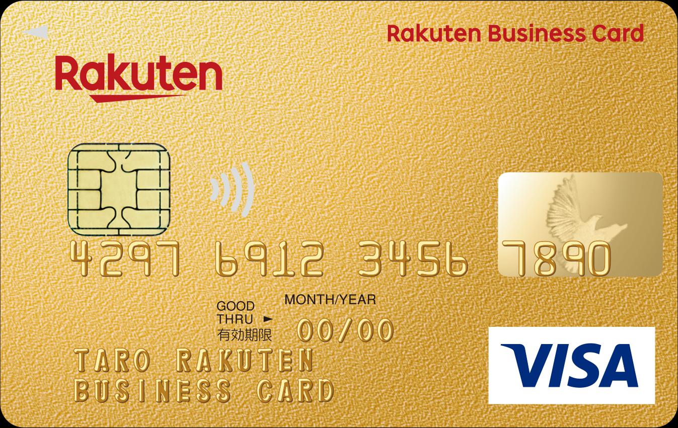 楽天ビジネスカード画像