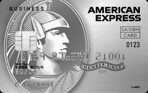 セゾンプラチナビジネス・アメリカン・ エキスプレス ®・カード画像