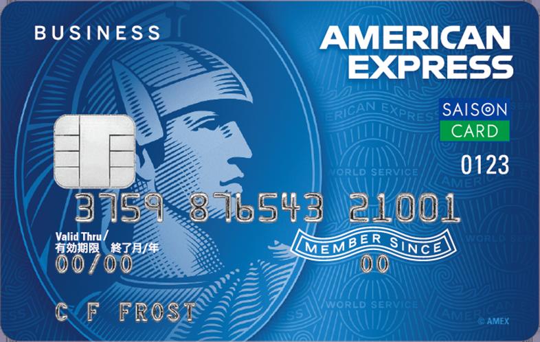 セゾンコバルト・ビジネス・アメリカン・エキスプレス®・カード画像