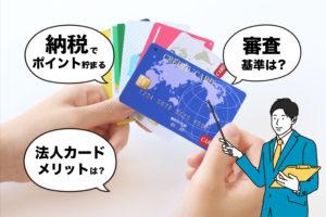 個人事業主におすすめのクレジットカードは?審査に通るコツも紹介