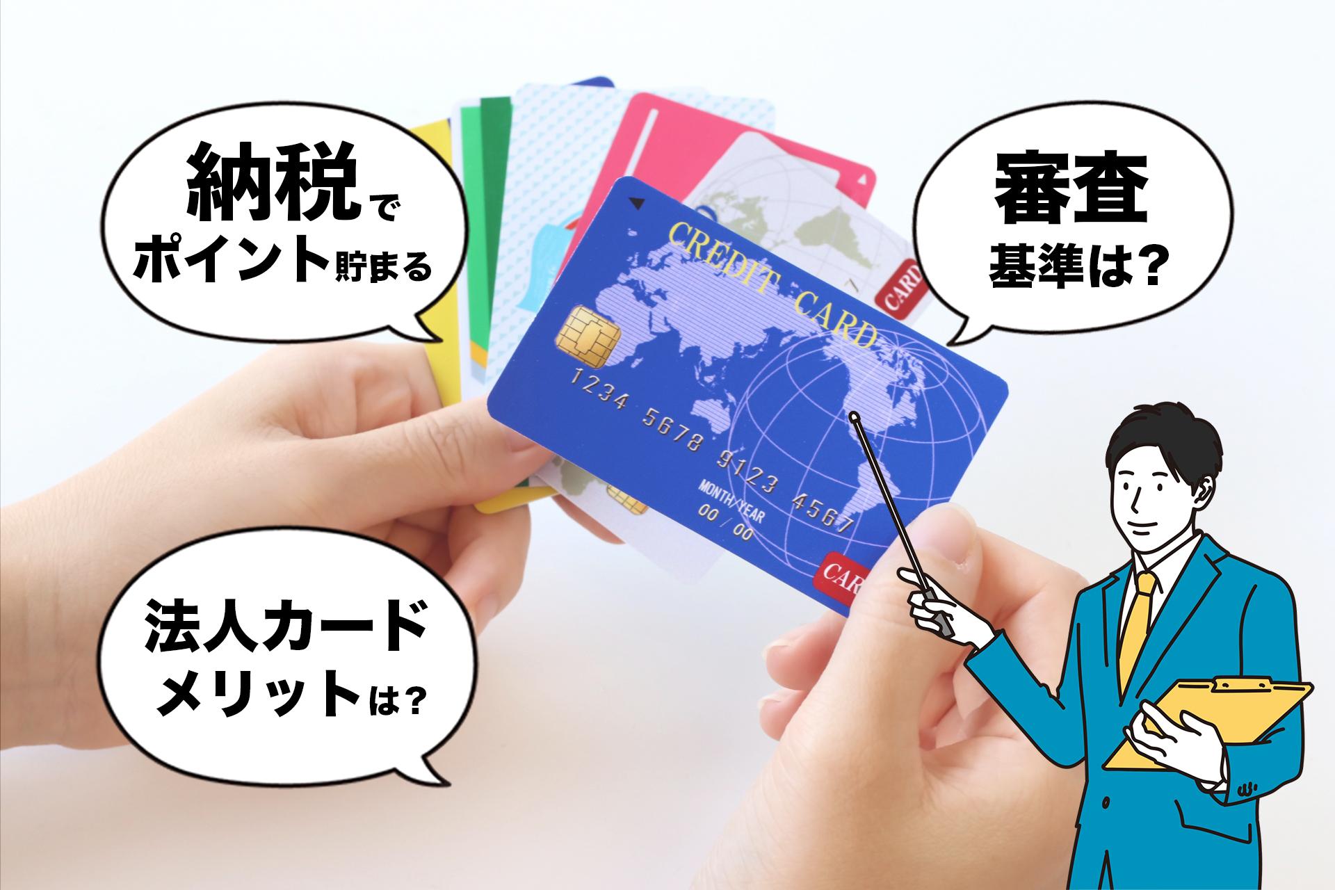 個人事業主におすすめのクレジットカード17選|審査に通るコツも紹介!